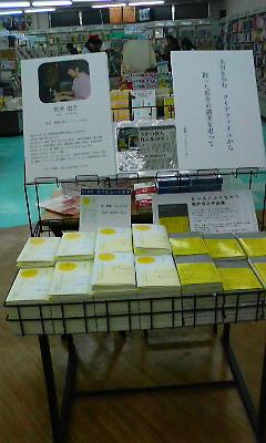 積文館書店有田店1(2011.02.04撮影)