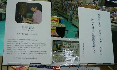 積文館書店有田店2(2011.02.04撮影)