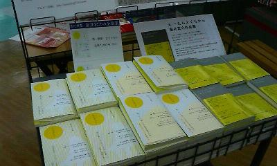 積文館書店有田店3(2011.02.04撮影)