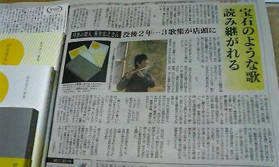 西日本新聞・佐賀新聞(2011.02.07)
