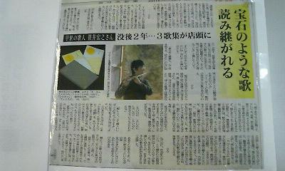 西日本新聞10面 学芸・芸術(2011.02.07)
