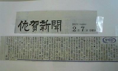 佐賀新聞1面 有明抄(2011/02.07)