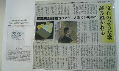 西日本新聞掲載記事(2011.01.20と02.07)