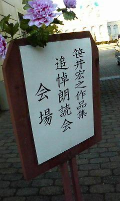 追悼朗読会(2011.01.22)