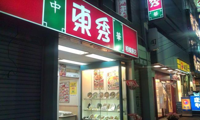 20100707_中華東秀相模原店-001