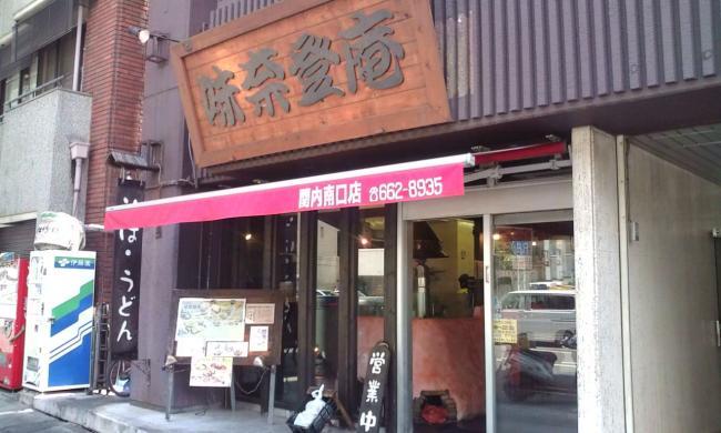 20100710_味奈登庵関内南口店-001