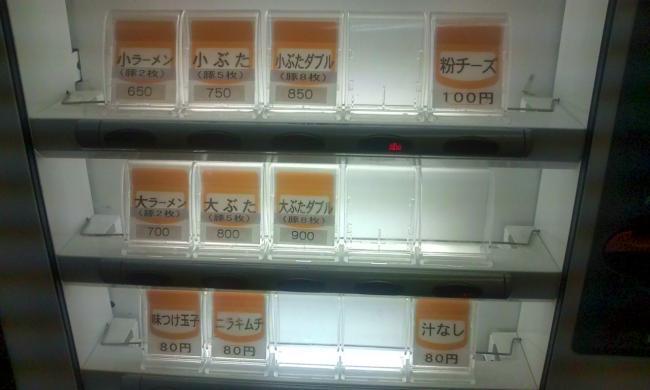 20100710_ラーメン二郎横浜関内店-006