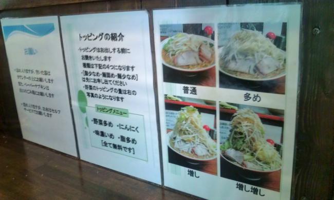 20100717_らーめん大三鷹店-002
