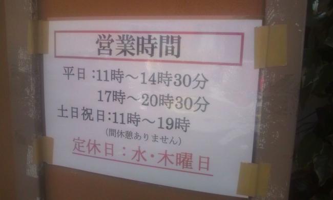 20100718_大勝軒八王子店-006