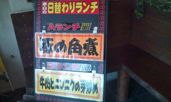 20100721_火焔山田名店-001