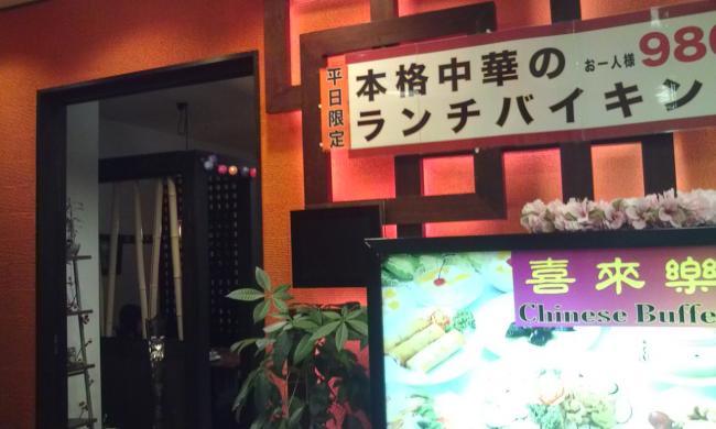 20100722_喜来楽-002
