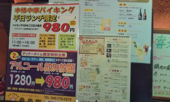 20100722_喜来楽-001
