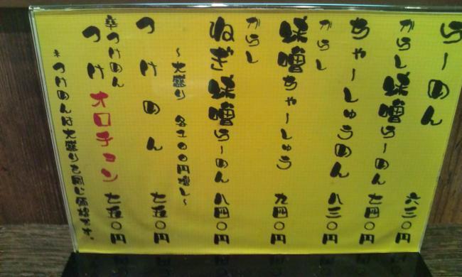 20100723_ちゃーしゅーや武蔵-003