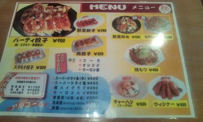 20100724_らーめん麺sクラブ-003