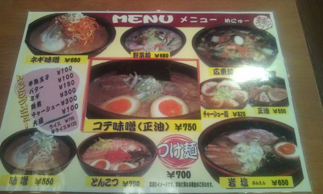 20100724_らーめん麺sクラブ-002