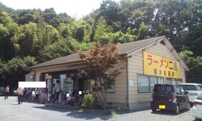 20100725_ラーメン二郎栃木街道店-001