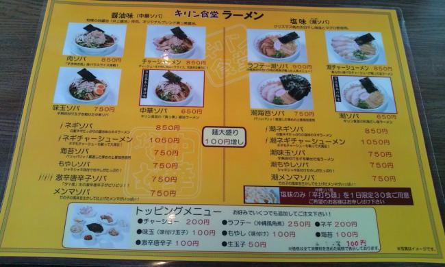 20100731_キリン食堂-003