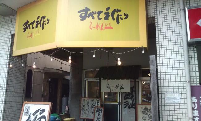 20100814_らーめんいち-001
