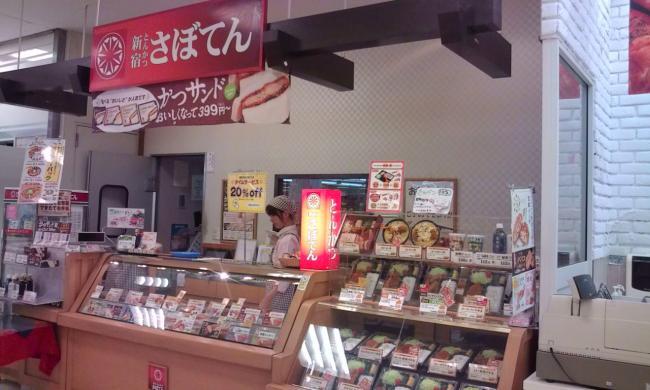 20100814_新宿さぼてん旭が丘三和店-001