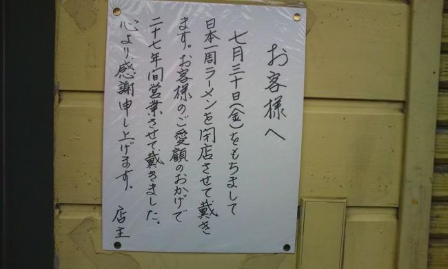 20100815_ミスター日本一周-001