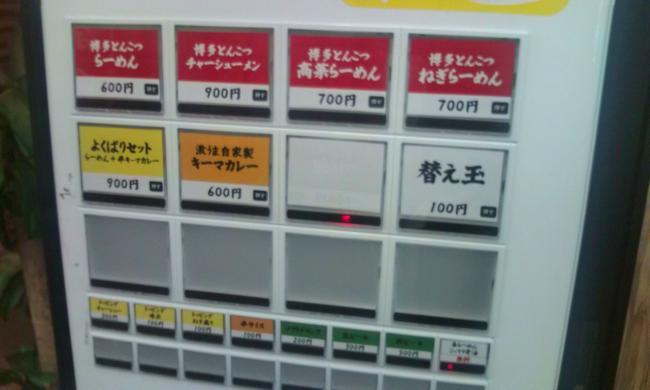 20100817_博多らーめん風龍-003