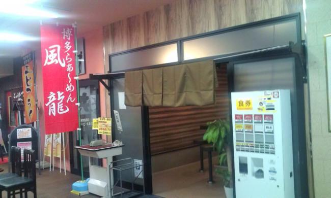 20100817_博多らーめん風龍-002
