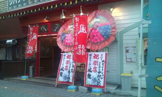 20100817_博多らーめん風龍-001