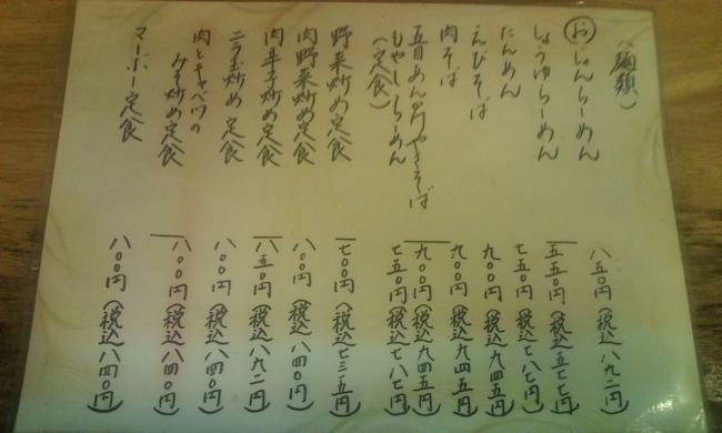 20100820_中華料理樹楽-002