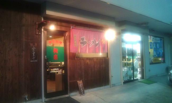 20100820_中華料理樹楽-001
