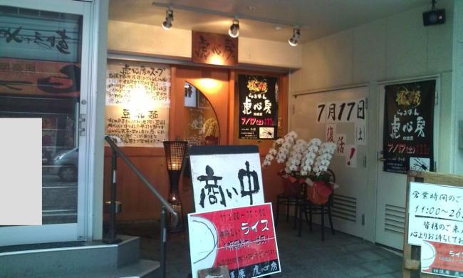 20100730_虎心房-001
