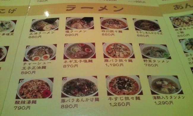 20100825_中国菜麺飯酒金山村-002