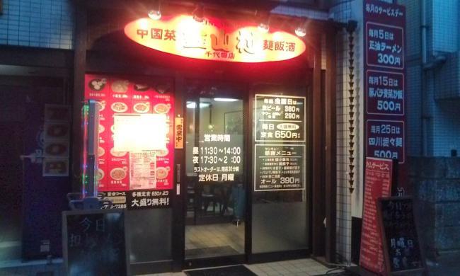20100825_中国菜麺飯酒金山村-001