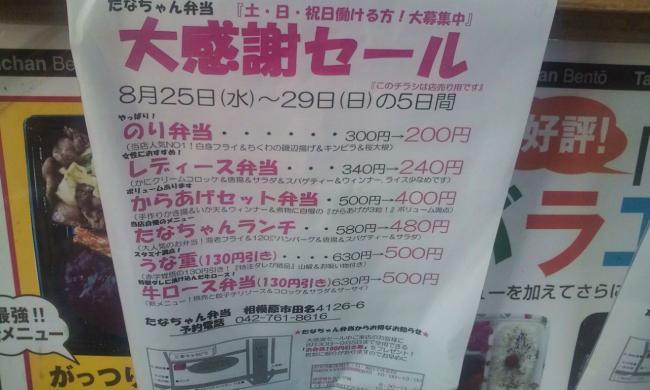 20100827_たなちゃん弁当-001