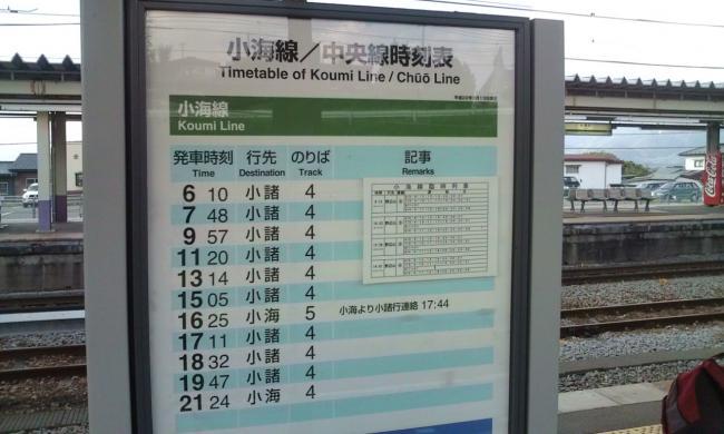 20100828_小淵沢駅-001