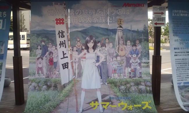 20100828_上田駅-003