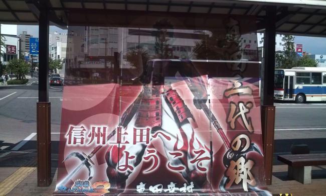 20100828_上田駅-001