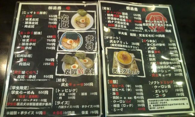 20100828_麺将武士-002