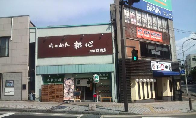 20100828_らーめん邦心上田駅前店-001