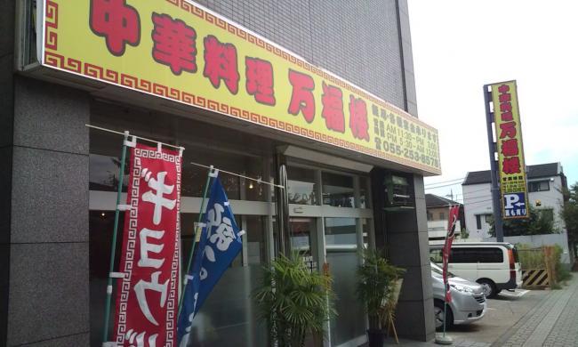 20100829_中華料理万福楼-001