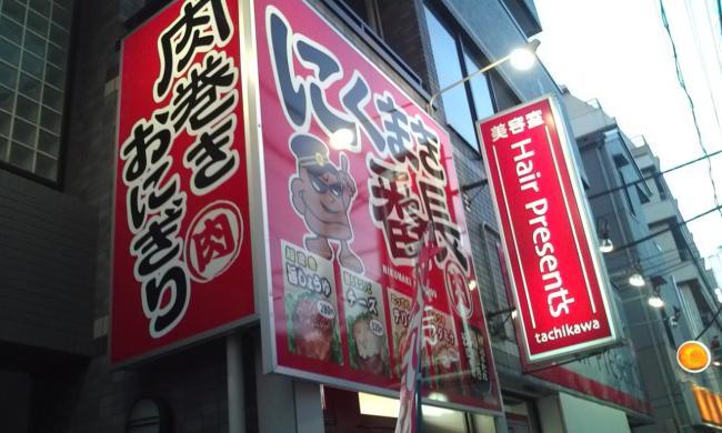20100829_にくまき番長立川店-001