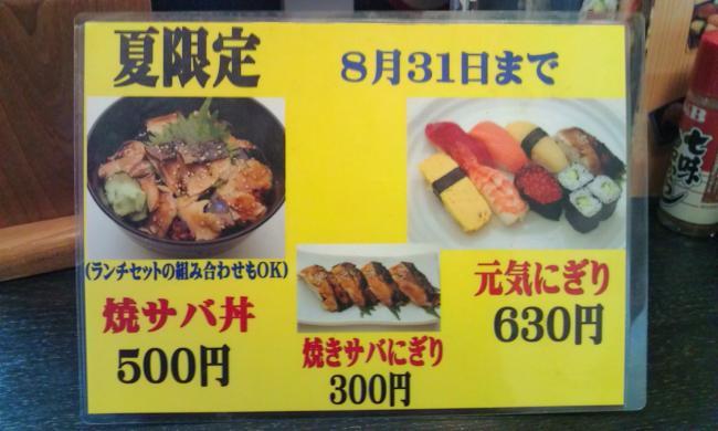 20100831_御用寿司田名店-001
