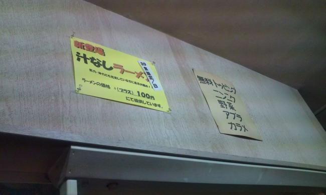 20100831_ラーメン二郎めじろ台法政大学前店-003