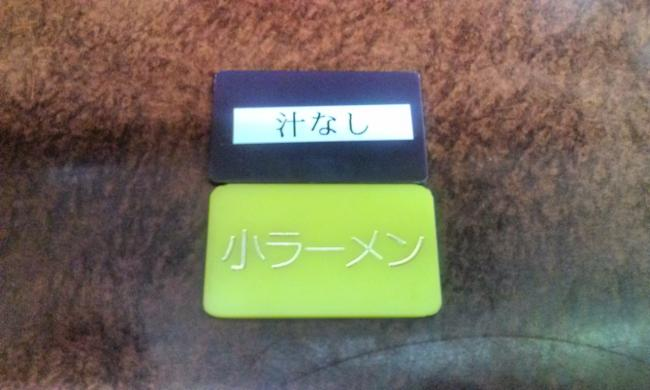 20100831_ラーメン二郎めじろ台法政大学前店-002