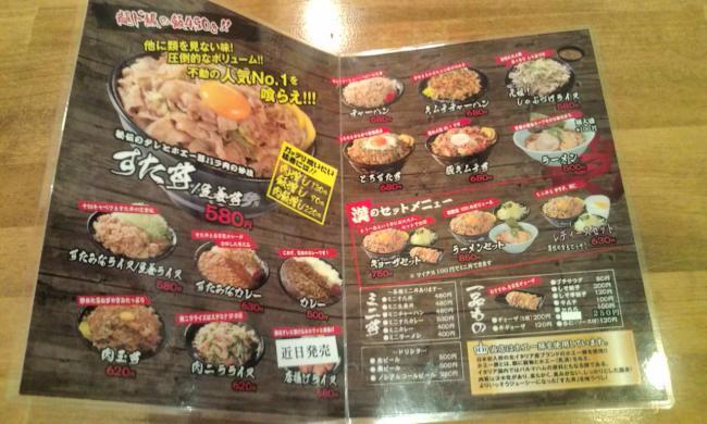 20100916_伝説のすた丼屋相模原店-004