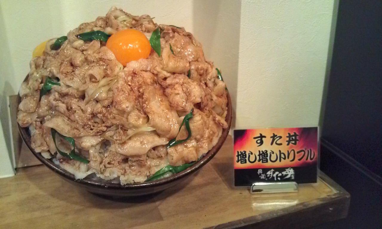 すた丼#2