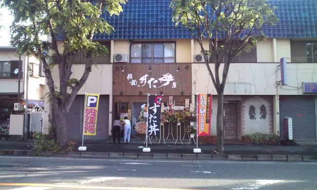 20100916_伝説のすた丼屋相模原店-001