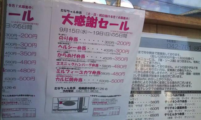 20100916_たなちゃん弁当-001