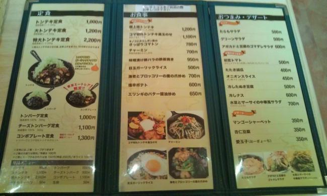 20100925_東京トンテキ南大沢東京ミートレア店-001