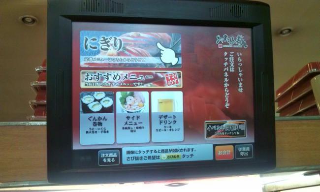 20100926_おたる寿し相模原横山店-001