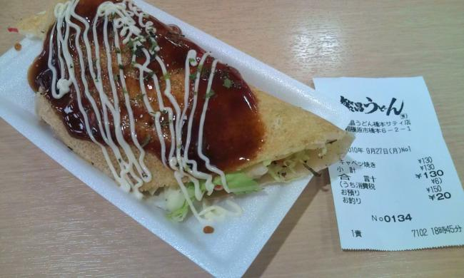 20100927_紫昌うどん-002